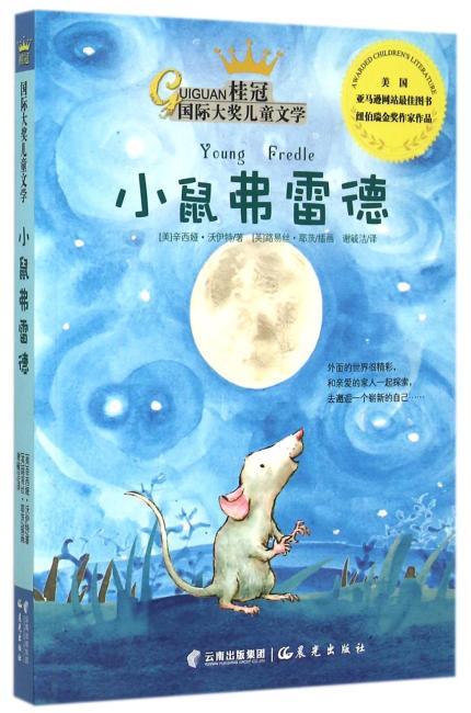桂冠国际大奖儿童文学《小鼠弗雷德》
