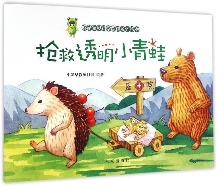 好奇宝贝科学思维系列绘本:抢救透明小青蛙