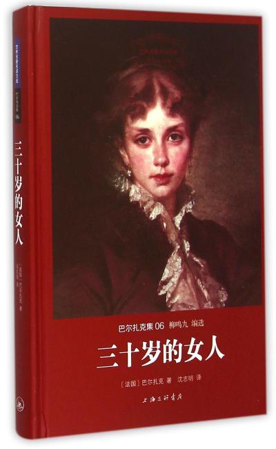 巴尔扎克集: 三十岁的女人(世界名著名译文库)