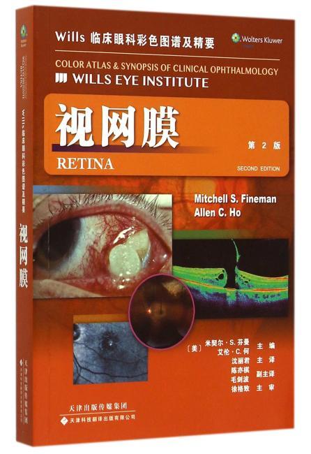 Wills 临床眼科彩色图谱及精要:视网膜