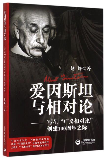 """爱因斯坦与相对论——                                 写在""""广义相对论""""发表100周年之际"""