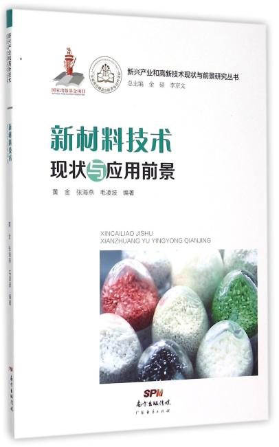 新材料技术现状与应用前景—2014国家出版基金项目《新兴产业和高新技术现状与前景研究丛书》