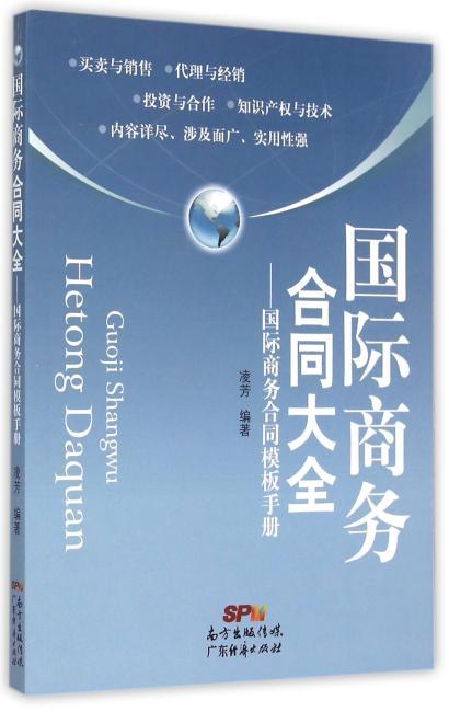 国际商务合同大全一国际商务合同模板手册