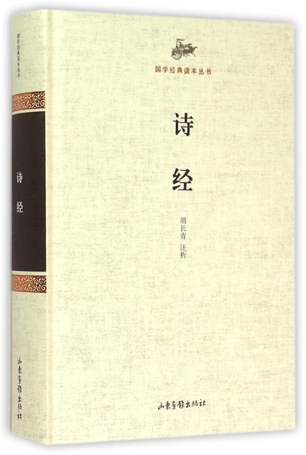 国学经典读本丛书-诗经