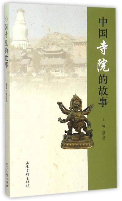 中国寺院的故事