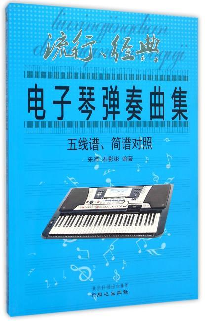 流行、经典电子琴弹奏曲集(五线谱、简谱对照)