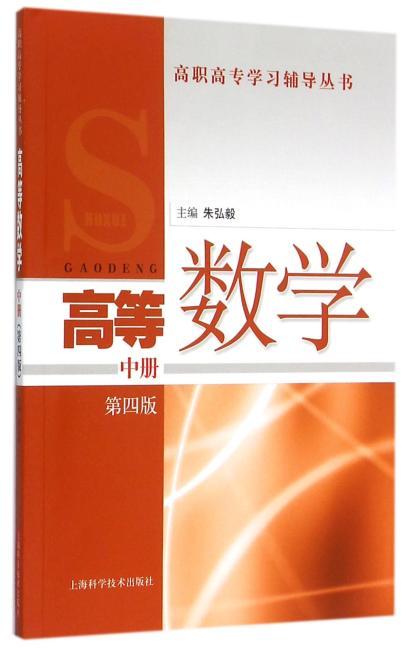 高等数学 中册 (第四版)