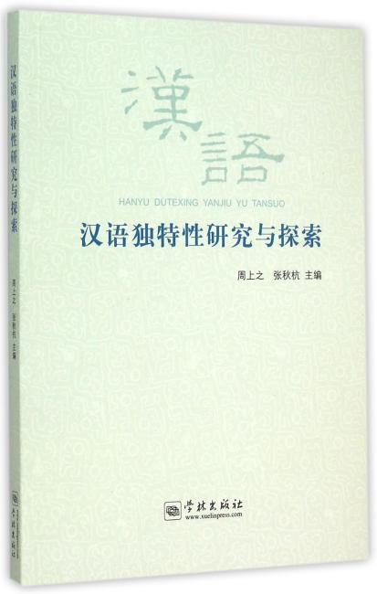 汉语独特性研究与探索