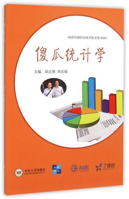 AME科研时间系列医学图书007:傻瓜统计学