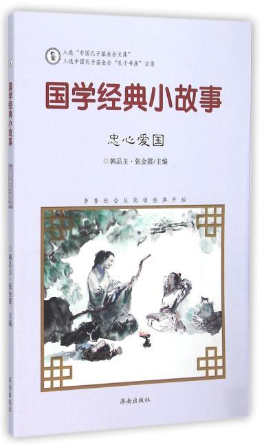 国学经典小故事:忠心爱国