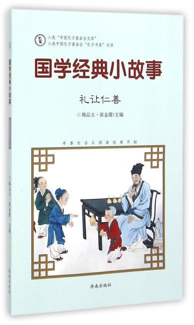 国学经典小故事:礼让仁善