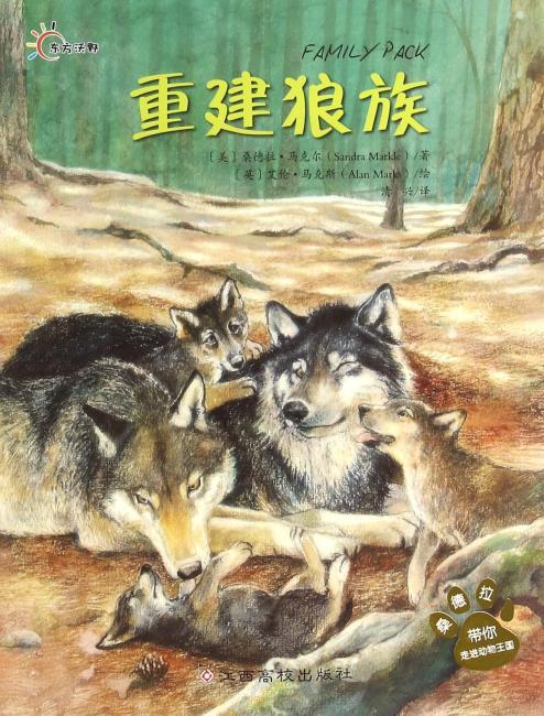 桑德拉带你走进动物王国(重建狼族)