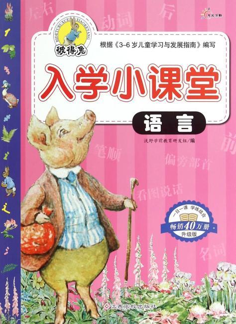 彼得兔入学小课堂(语言)