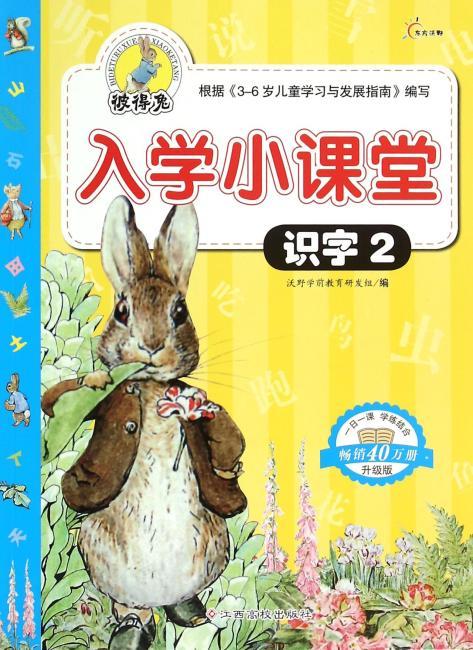彼得兔入学小课堂(识字2)