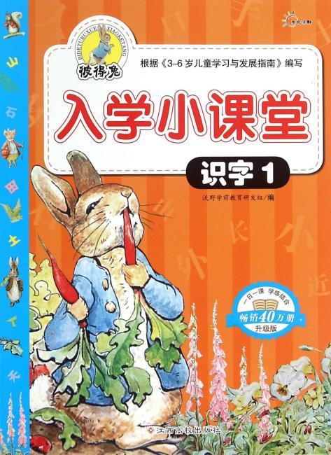 彼得兔入学小课堂(识字1)