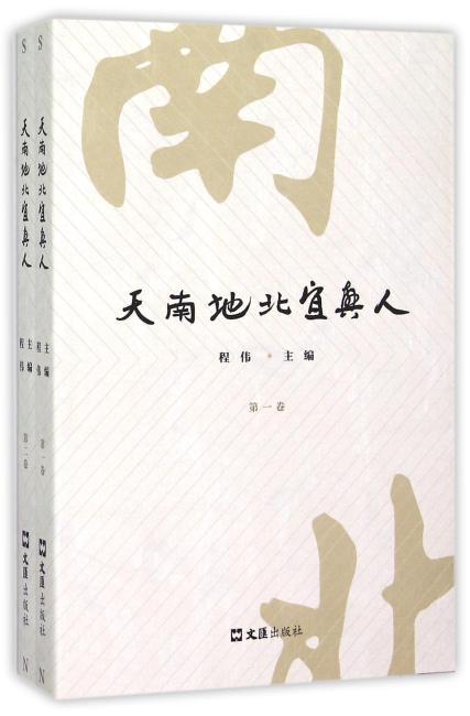 天南地北宜兴人(第一卷、第二卷)