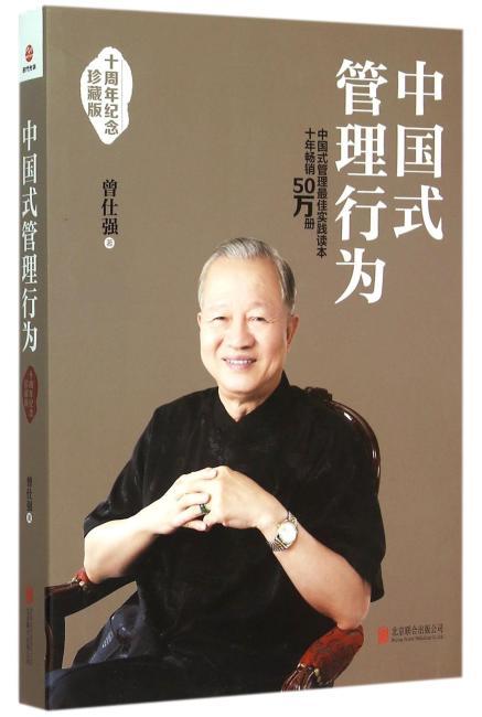 中国式管理行为:十周年纪念珍藏版(十年畅销50万册 中国式管理实践读本)