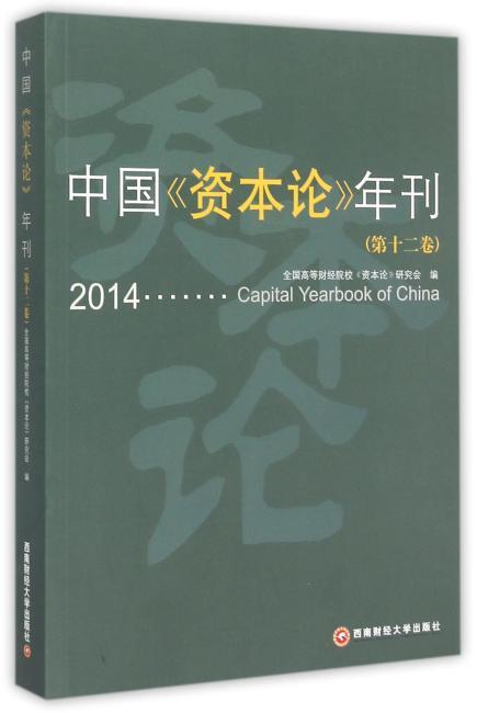 中国《资本论》年刊(第十二卷)978755041982799.00