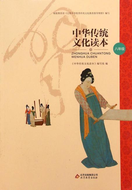 中华传统文化读本  八年级
