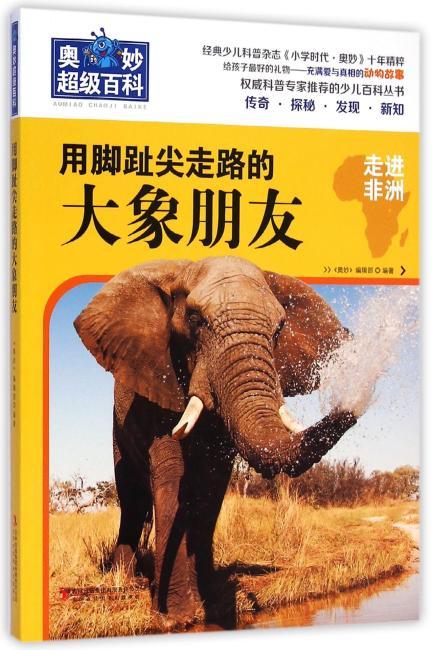 奥妙超级百科·用脚趾尖走路的大象朋友