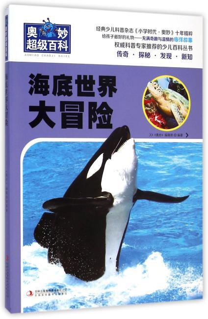 奥妙超级百科·海底世界大冒险