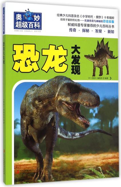 奥妙超级百科·恐龙大发现