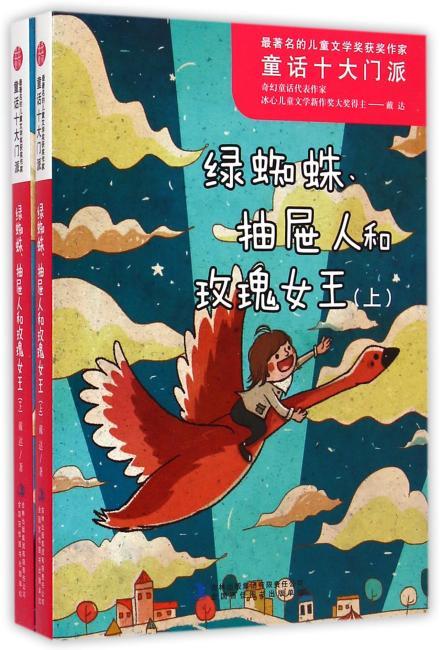 最著名的儿童文学奖获奖作家·童话十大门派·绿蜘蛛、抽屉人和玫瑰女王