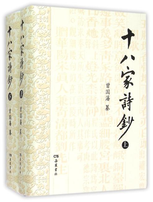 十八家诗钞