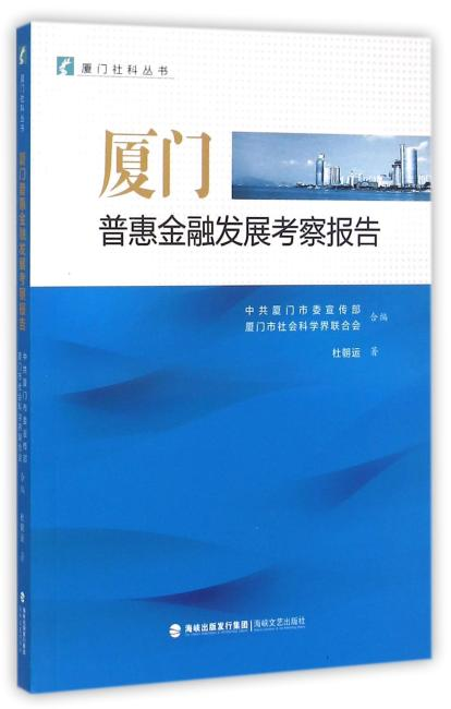 厦门普惠金融发展考察报告