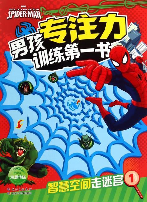 男孩专注力训练第一书:智慧空间走迷宫1