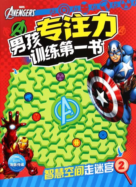 男孩专注力训练第一书:智慧空间走迷宫2