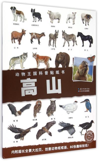 动物王国科普贴纸书:高山