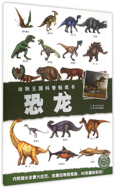 动物王国科普贴纸书:恐龙