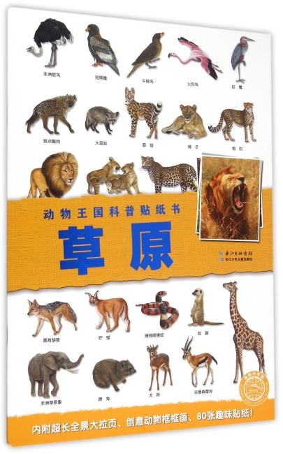 动物王国科普贴纸书:草原