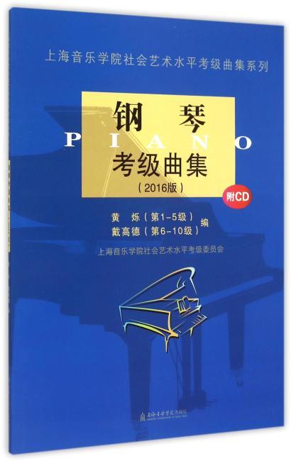 钢琴考级曲集(2016版)附CD