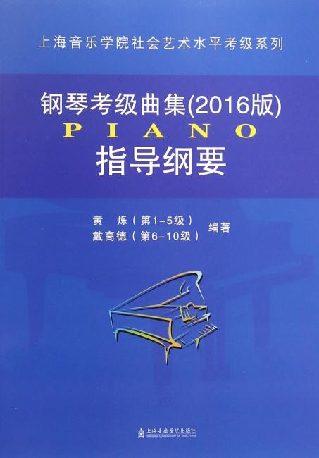 钢琴考级曲集(2016版)指导纲要