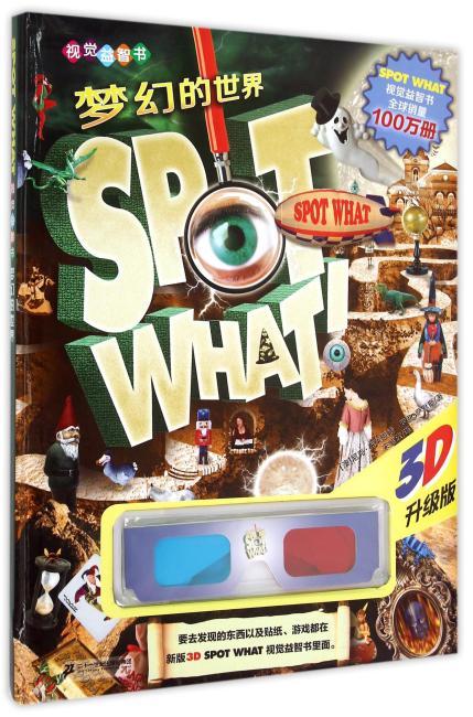 SPOT WHAT 3D升级版视觉益智书 梦幻的世界