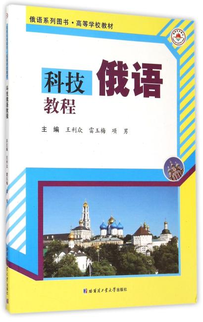 科技俄语教程