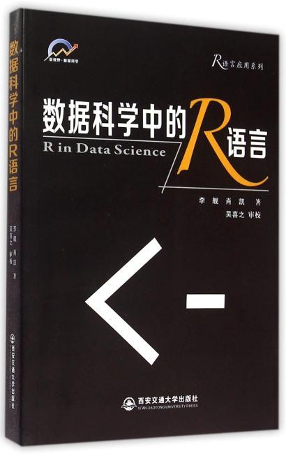 数据科学中的R语言(R语言应用系列)
