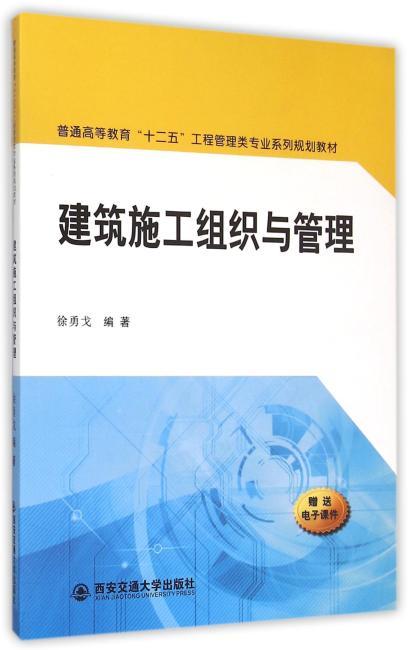 """建筑施工组织与管理(普通高等教育""""十二五""""工程管理类专业系列规划教材)"""
