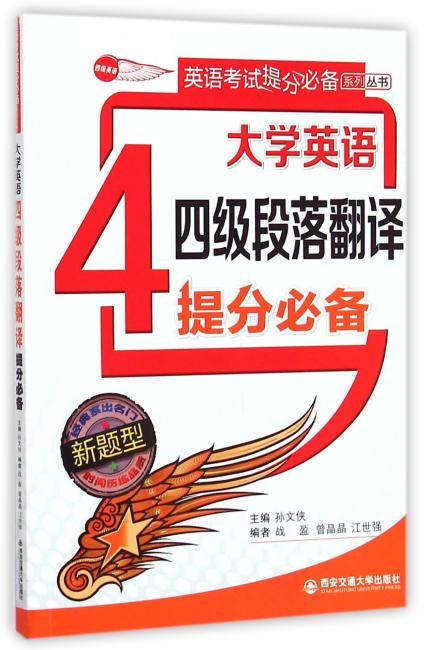 大学英语四级段落翻译提分必备(英语考试提分必备系列丛书)