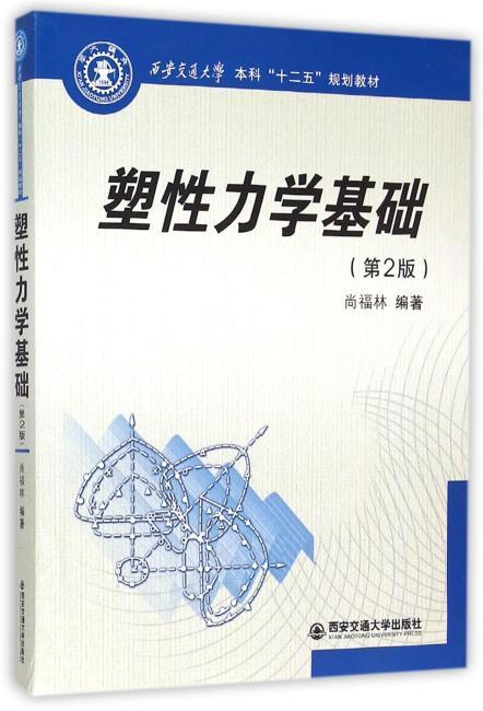 """塑性力学基础(第2版)(西安交通大学本科""""十二五""""规划教材)"""