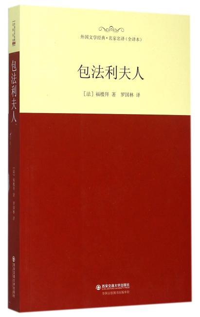 包法利夫人(外国文学经典.名家名译(全译本))