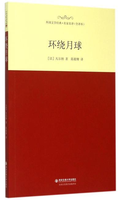 环绕月球(外国文学经典.名家名译(全译本))
