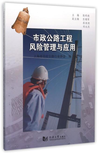 市政公路工程风险管理与应用