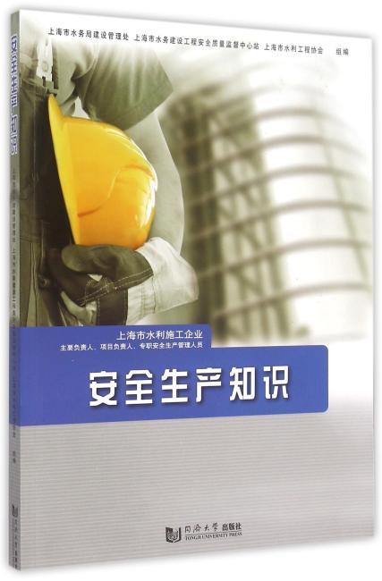 上海市水利施工企业主要负责人、项目负责人、专职安全生产管理人员安全生产知识