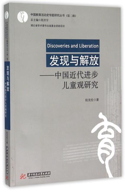 发现与解放——中国近代进步儿童观研究