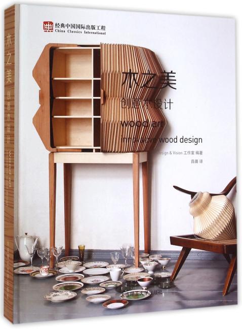 木之美——创意木设计