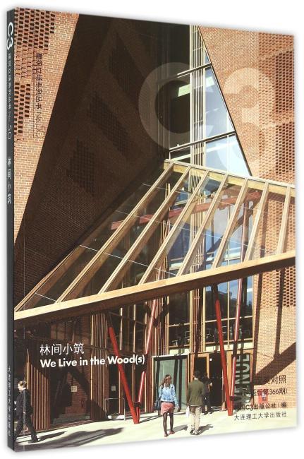 C3建筑立场系列丛书50:林间小筑(景观与建筑设计系列)