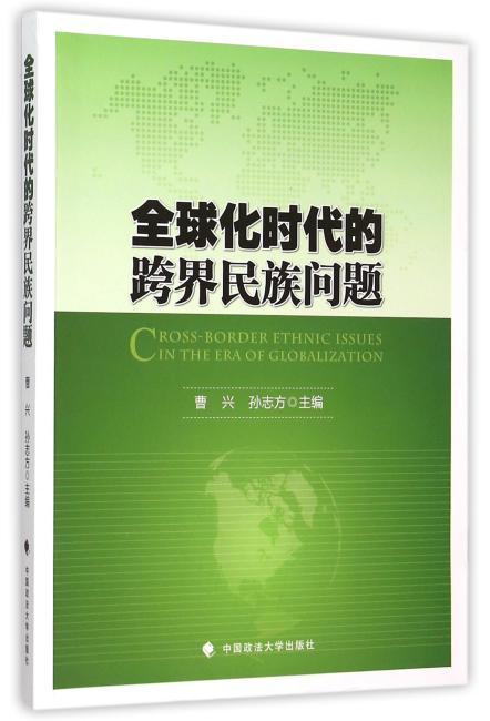 全球化时代的跨界民族问题